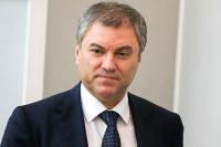 Володин: утверждённые Госдумой вице-премьер и министры имеют опыт региональной работы