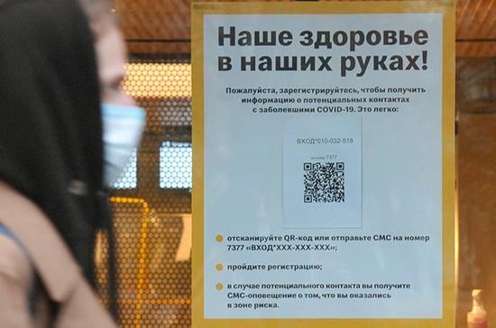 Московским магазинам и фудкортам рекомендуют подключиться к системе QR-кодов