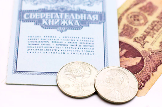 Компенсацию советских вкладов отложат до 2024 года
