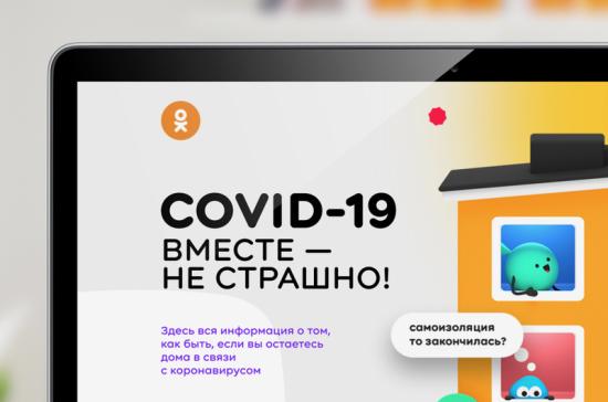 «Одноклассники» запустили проект для находящихся дома во время пандемии