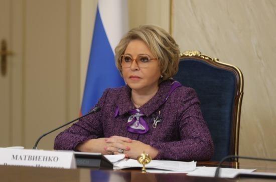 Матвиенко: доверие стало одним из конституционных приоритетов