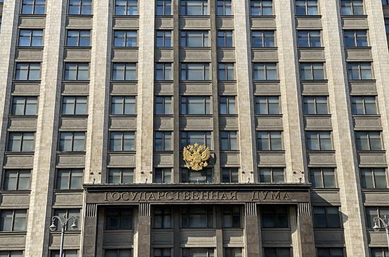 Комитет Госдумы поддержал проект о создании федеральной территории «Сириус»