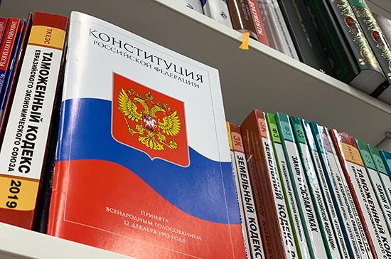 Госдума рассмотрит законопроекты о приоритете Конституции