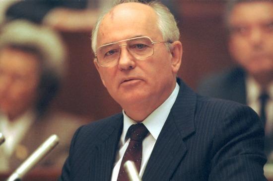 На Горбачёва неприкосновенность не распространится