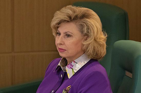 Москалькова считает целесообразной господдержку на семьи с детьми до 18 лет