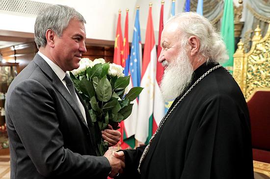 Володин поздравил Патриарха Кирилла с днем рождения