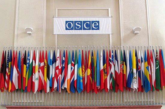 В МИД объяснили, почему Россия остаётся в ОБСЕ