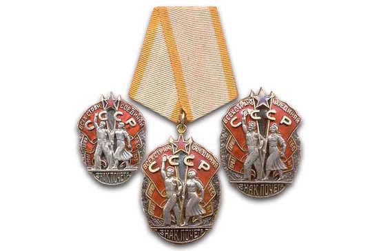 Когда учредили орден «Знак Почёта»