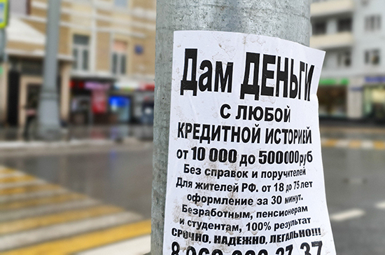 Нелегальным кредиторам хотят усилить наказание