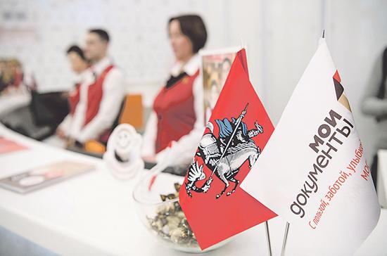 Подмосковные МФЦ увеличили зону доставки документов на дом