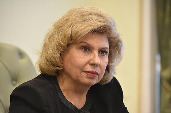 Москалькова призвала сохранить кредитные каникулы для вышедших на работу