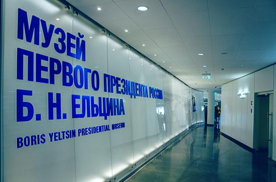 В КПРФ хотят запретить открытие филиала «Ельцин-центра» в Москве