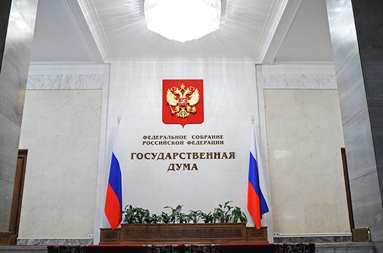 Госдума переутвердила делегатов в Комиссии по бюджетным ассигнованиям
