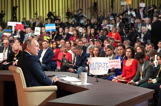 Россияне смогут задать президенту вопрос на большой пресс-конференции