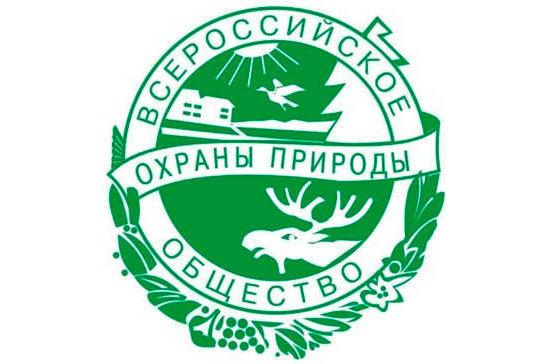 Всероссийское общество охраны природы основано 96 лет назад
