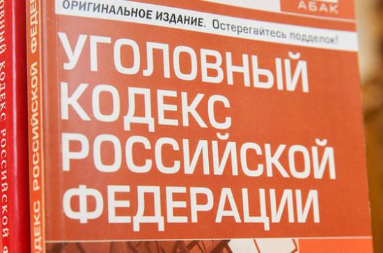 Понятие «должностное лицо» в УК РФ хотят уточнить