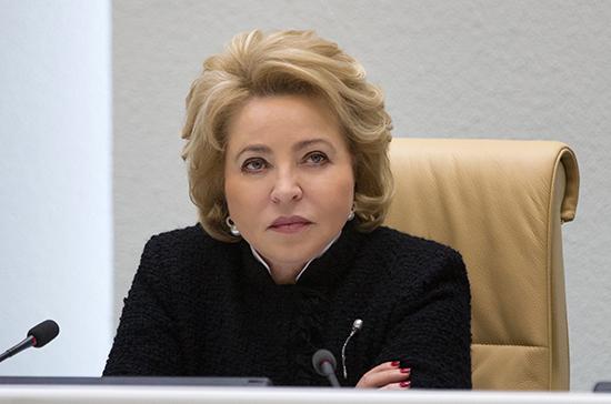 Матвиенко выразила соболезнования в связи со смертью Ирины Антоновой