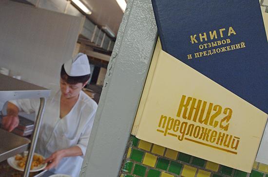 Советские книги жалоб упразднят