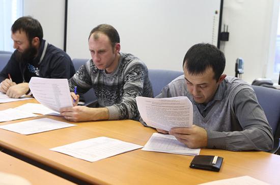 Сложность экзамена для мигрантов свяжут с целью прибытия в Россию