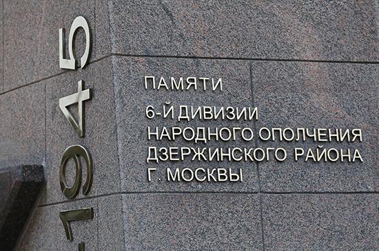 В Москве откроют памятник 6-й дивизии народного ополчения