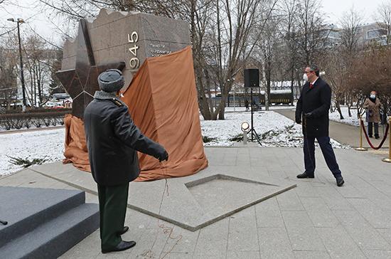 В Москве открыли памятник 6-й дивизии народного ополчения