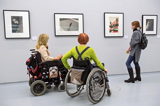В Госдуме рассказали о мерах соцподдержки инвалидов