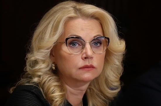 Голикова рассказала о работе над изменениями проекта о биологической безопасности
