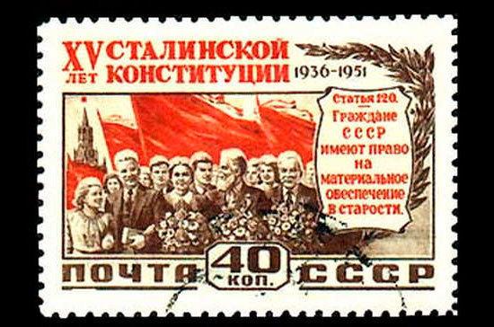 Сталинская Конституция закрепила права и обязанности граждан