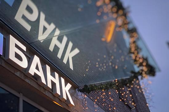 Кабмин внес в Госдуму соглашение об условиях пребывания Международного инвестбанка в России