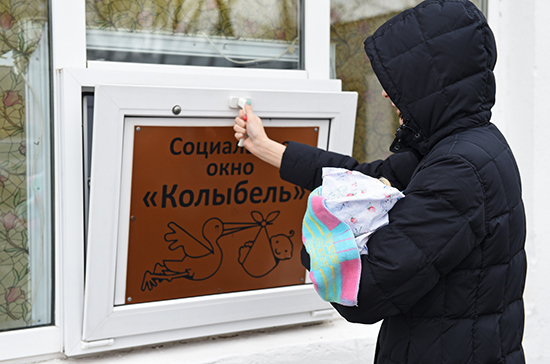 Депутаты перевнесут законопроект о беби-боксах
