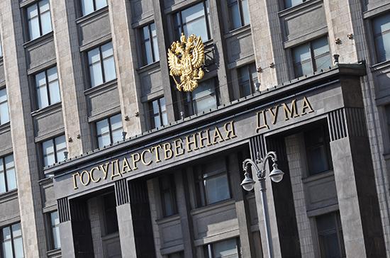 Госдума рассмотрит законопроект о защите интеллектуальной собственности