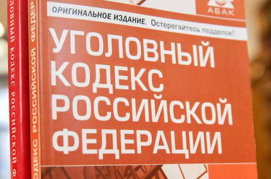 В российском УК уточнят понятие «должностное лицо»