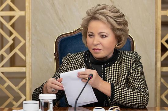 Матвиенко предложила расширить сферу применения соглашений о защите инвестиций