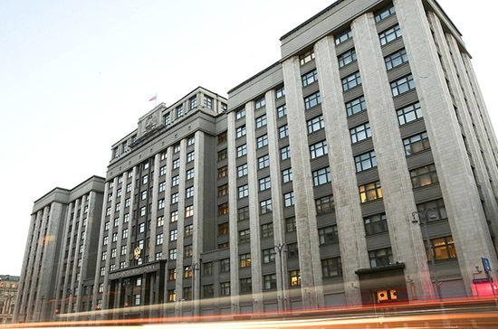 Госдума отменила пленарное заседание 10 декабря