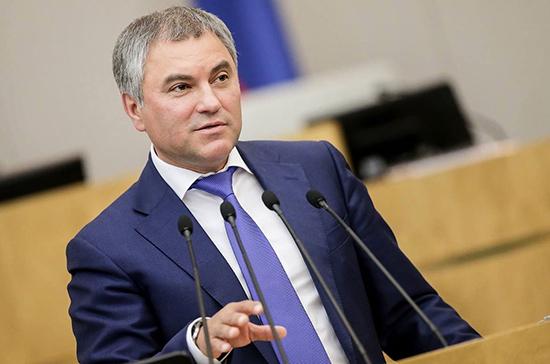 Володин поздравил депутатов — Героев Отечества