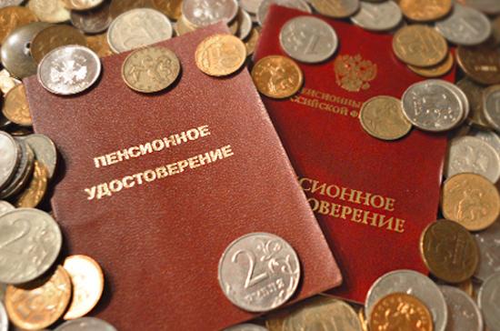 «Единая Россия» подготовила проект об автоматическом информировании о будущей пенсии