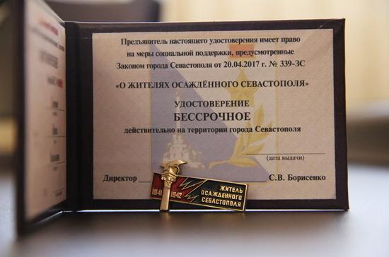 Жители осаждённого Севастополя получат ветеранские льготы