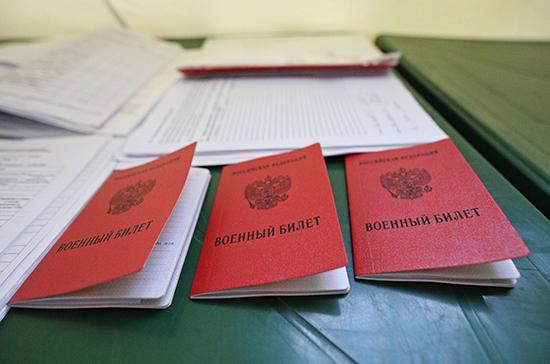 Муниципальным округам предлагают передать функции по воинскому учёту