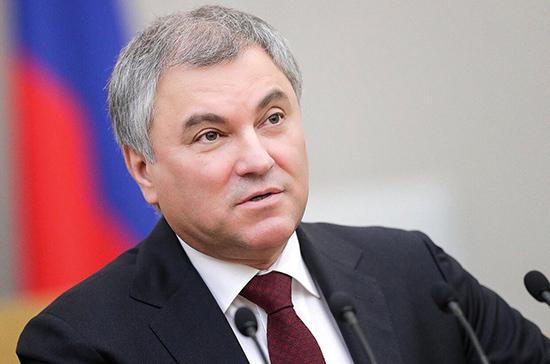 Володин рассказал о завершении работы над «законодательными завалами»