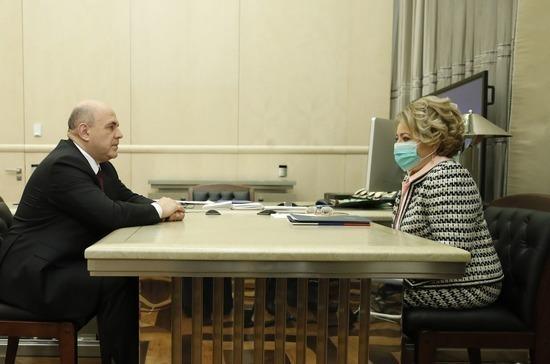 Мишустин и Матвиенко обсудили бюджет на 2021-2023 годы
