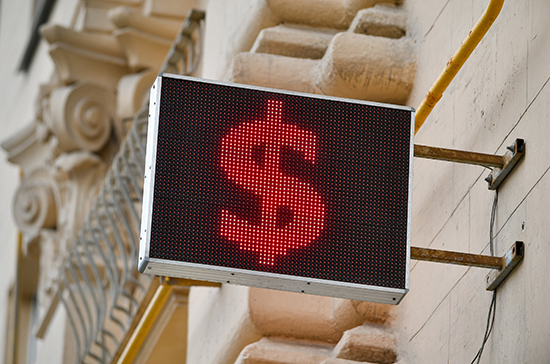 Доллар дешевеет по итогам заседания Федеральной резервной системы США