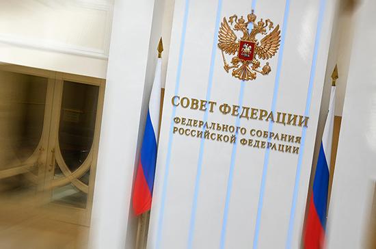 Совет Федерации сможет прекращать полномочия судей