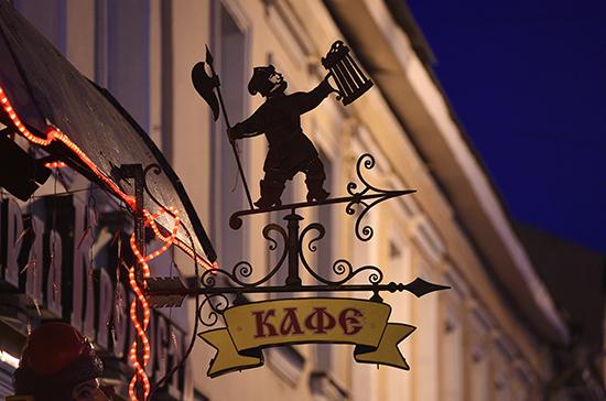 Москвичей не штрафуют за посещение ресторанов после 23:00