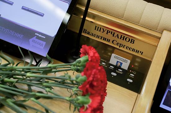 В Госдуме почтили память Шурчанова минутой молчания