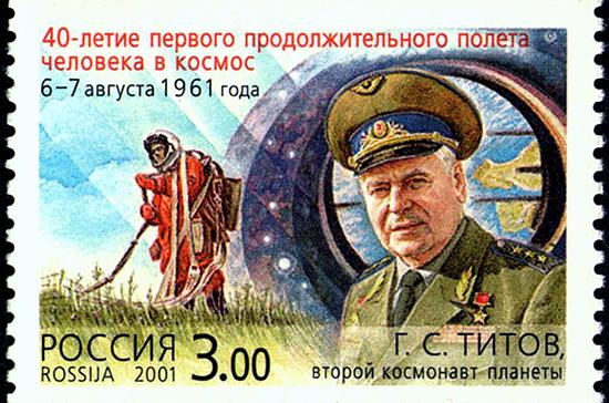 Герман Титов совершил полёт в космос 59 лет назад