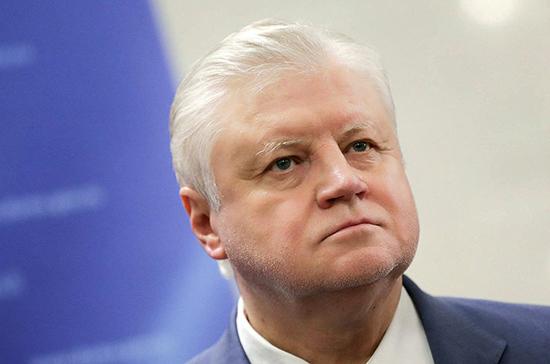 Миронов: «Справедливая Россия» занимает второе место по числу внесённых законопроектов