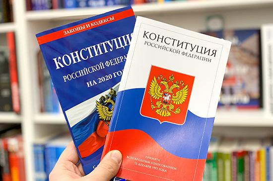 Главные законы 2020 года: Конституция