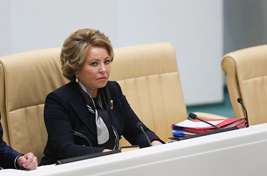 Матвиенко: всё, что зарабатывается в России, должно работать на развитие нашей страны