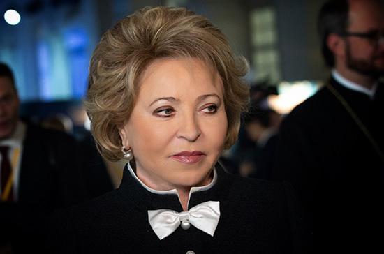 Валентина Матвиенко рассказала о планах Совфеда на 2021 год