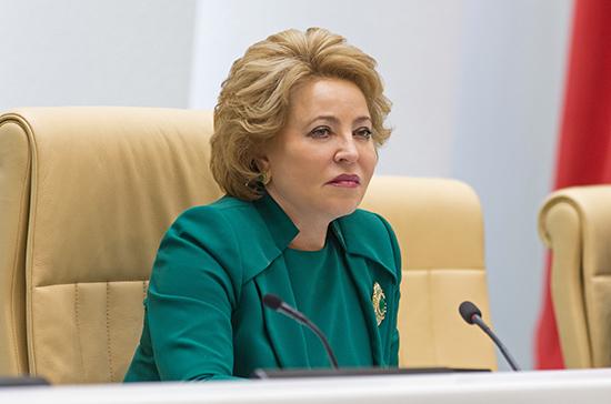 Матвиенко отметила сплоченность властей при работе над законопроектами